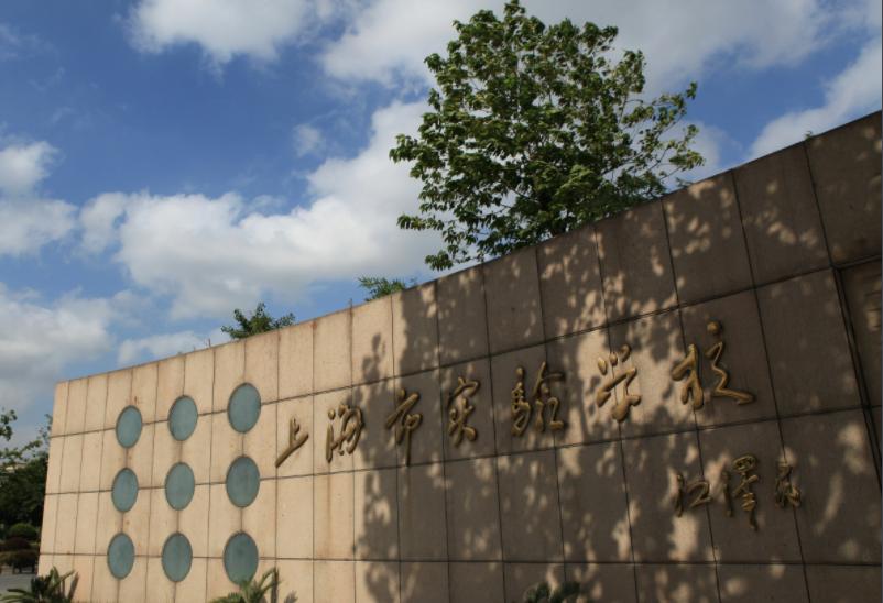 上海市实验学校