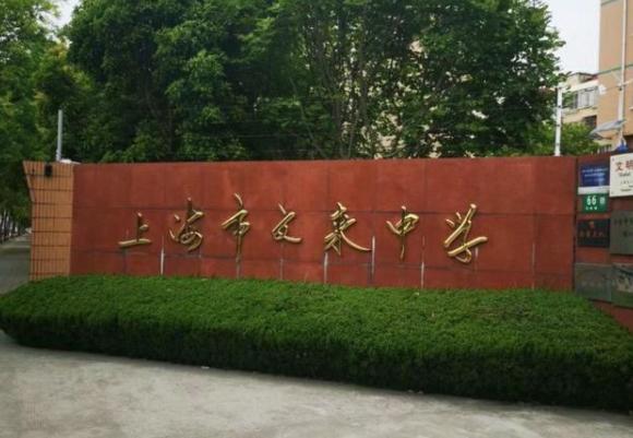 上海市文来中学
