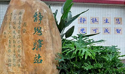 广州市第六中学