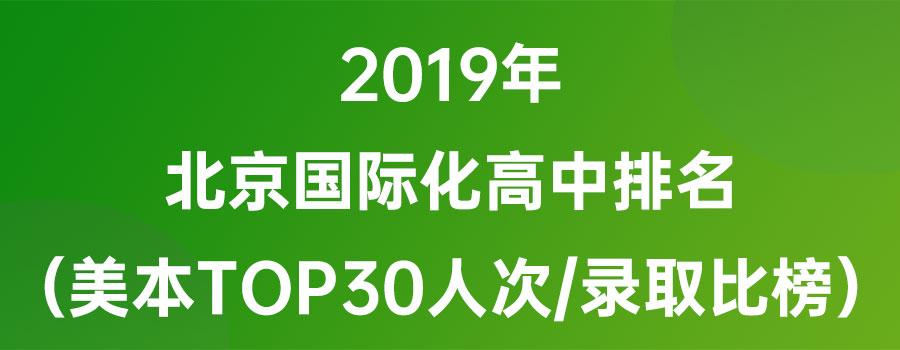 2019年北京国际化高中排名一览表(美本TOP30人次/录取比榜)