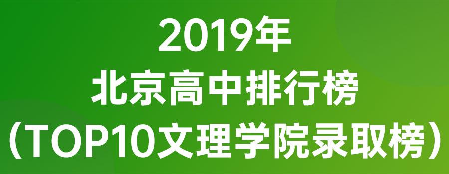2019年北京高中排行榜(美国TOP10文理学院录取榜)