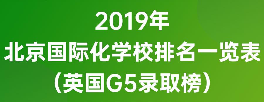 2019年北京国际化学校排名一览表(英国G5大学录取榜)
