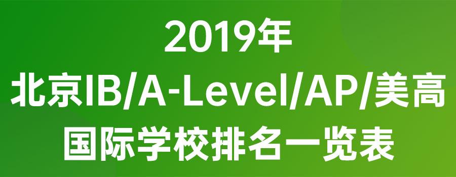 2019年北京IB/A-Level/AP/美高国际学校排名一览表