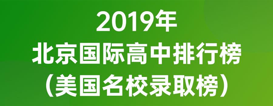 2019年北京国际高中排行一览表(美国藤校&TOP大学录取榜)
