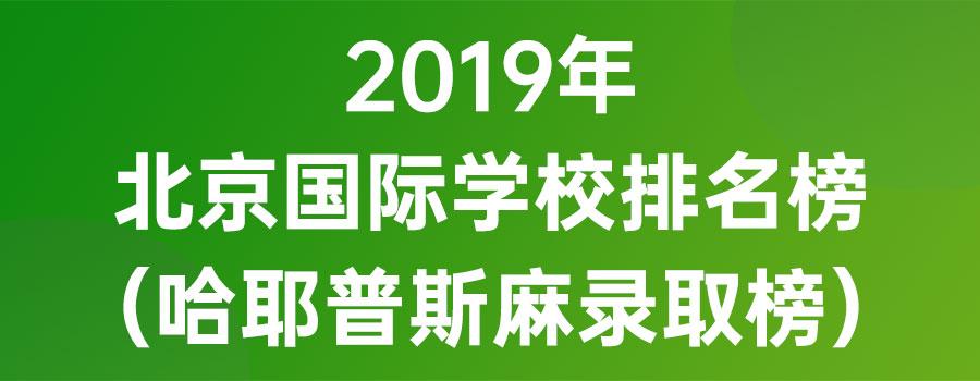 2019年北京国际学校排名榜(哈耶普斯麻录取榜)