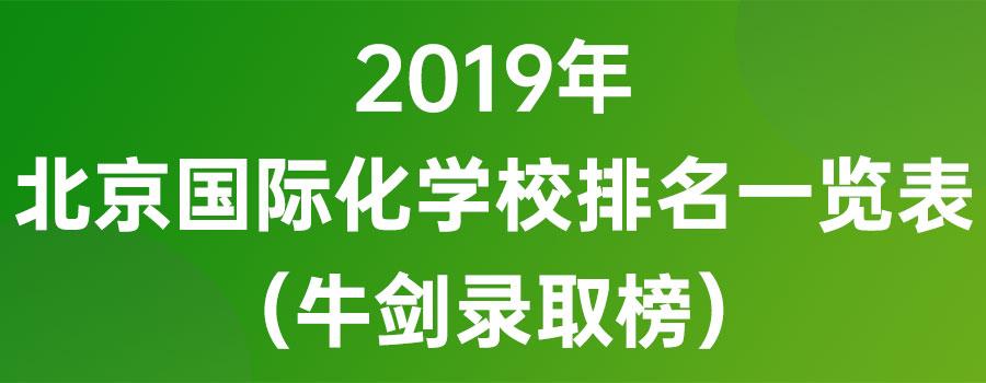 2019年北京国际化学校排名一览表(牛剑录取榜)