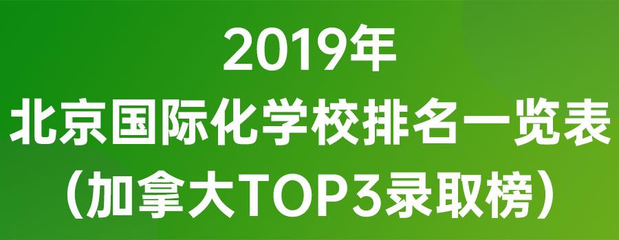 2019年北京国际化学校排名一览表(加拿大TOP3录取榜)