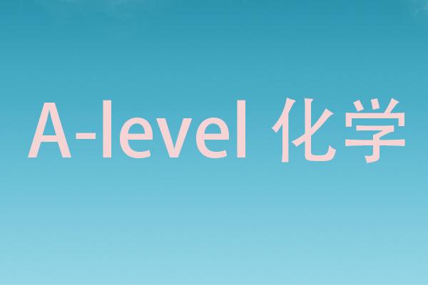 A-level化学如何获得A*成绩,有什么技巧?