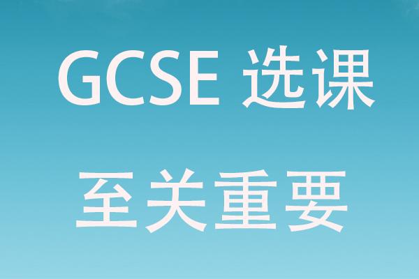 GCSE选课经验有哪些,怎么选课才能提升GCSE成绩
