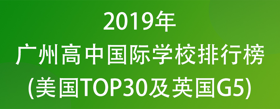 2019广州高中国际学校排行榜(美国TOP30及英国G5方向)