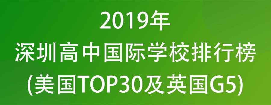 2019深圳高中国际学校排行榜(美国TOP30及英国G5方向)