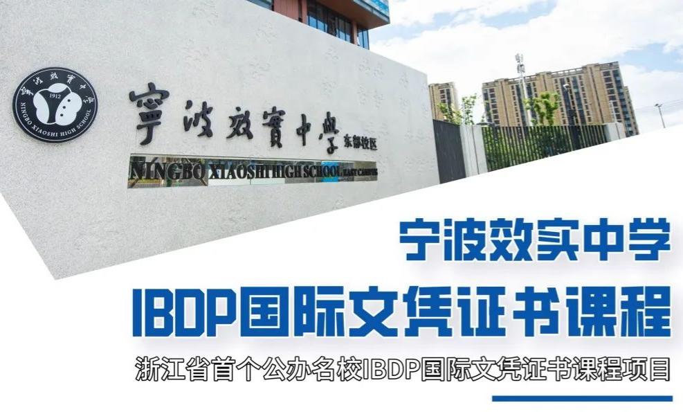 浙江首个公办名校IBDP课程—2021宁波效实中学国际部招生简章!