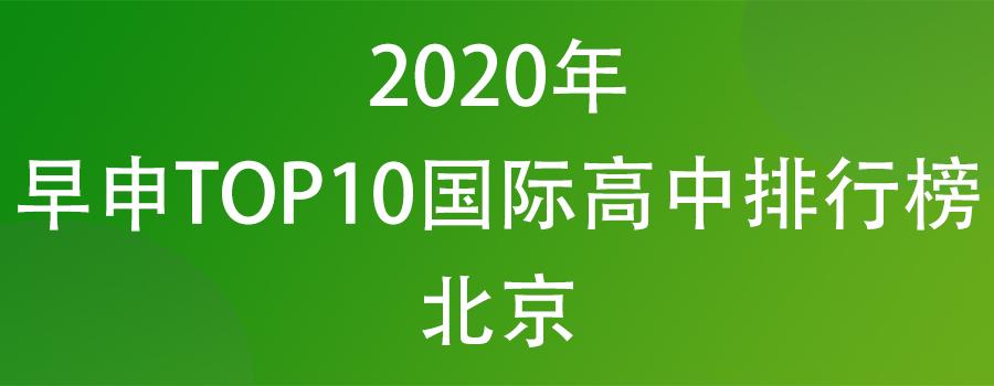 2020年早申北京TOP10国际高中排行榜