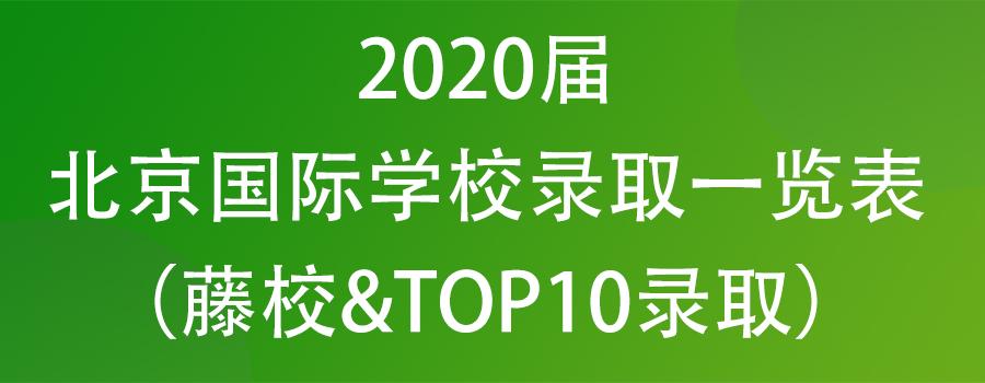 2020届北京国际学校录取情况一览表(藤校&TOP10录取)