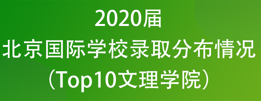 2020届北京国际学校排行榜(Top10文理学院录取榜)