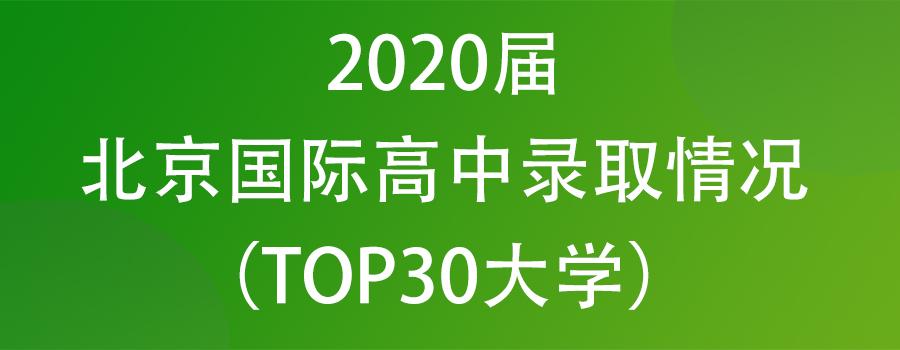 2020年北京国际高中排行榜一览表(美国TOP30大学录取榜)