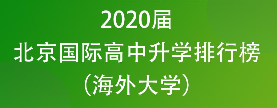 2020届北京高中海外大学升学排行榜