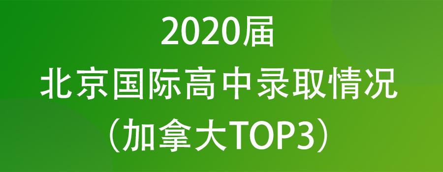 2020年北京国际高中升学排行榜(加拿大TOP3录取榜)