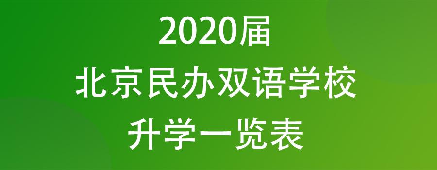 2020年北京民办双语学校升学排名榜