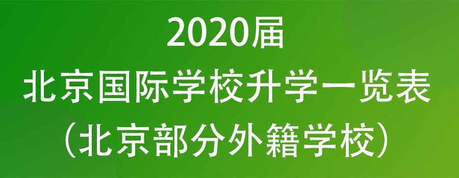 2020届北京国际学校升学情况一览表(北京部分外籍学校)