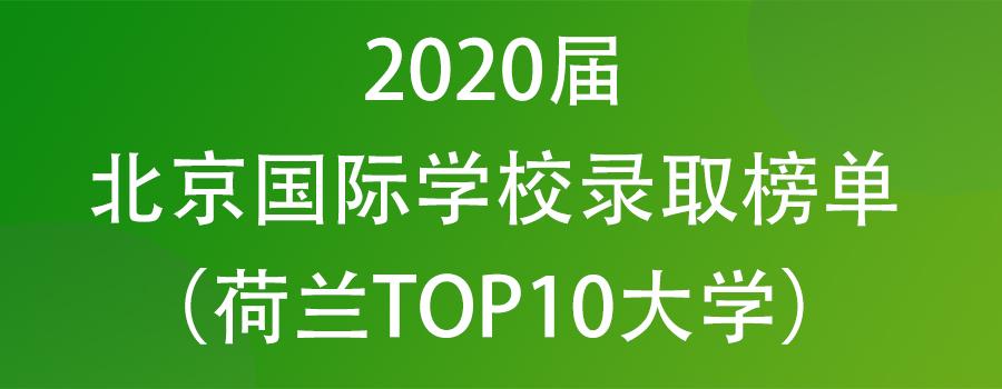 2020届北京国际学校录取榜单(荷兰TOP10大学)