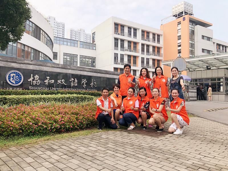 上海市民办万源城协和双语学校