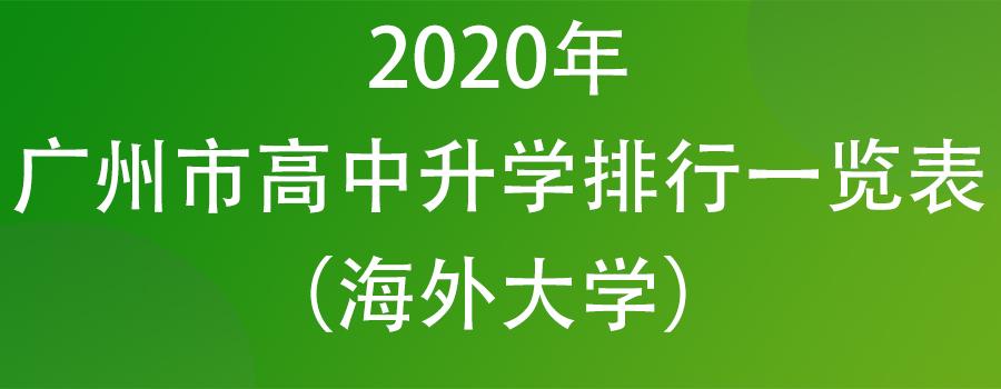 2020年广州市高中升学排行一览表(海外大学)