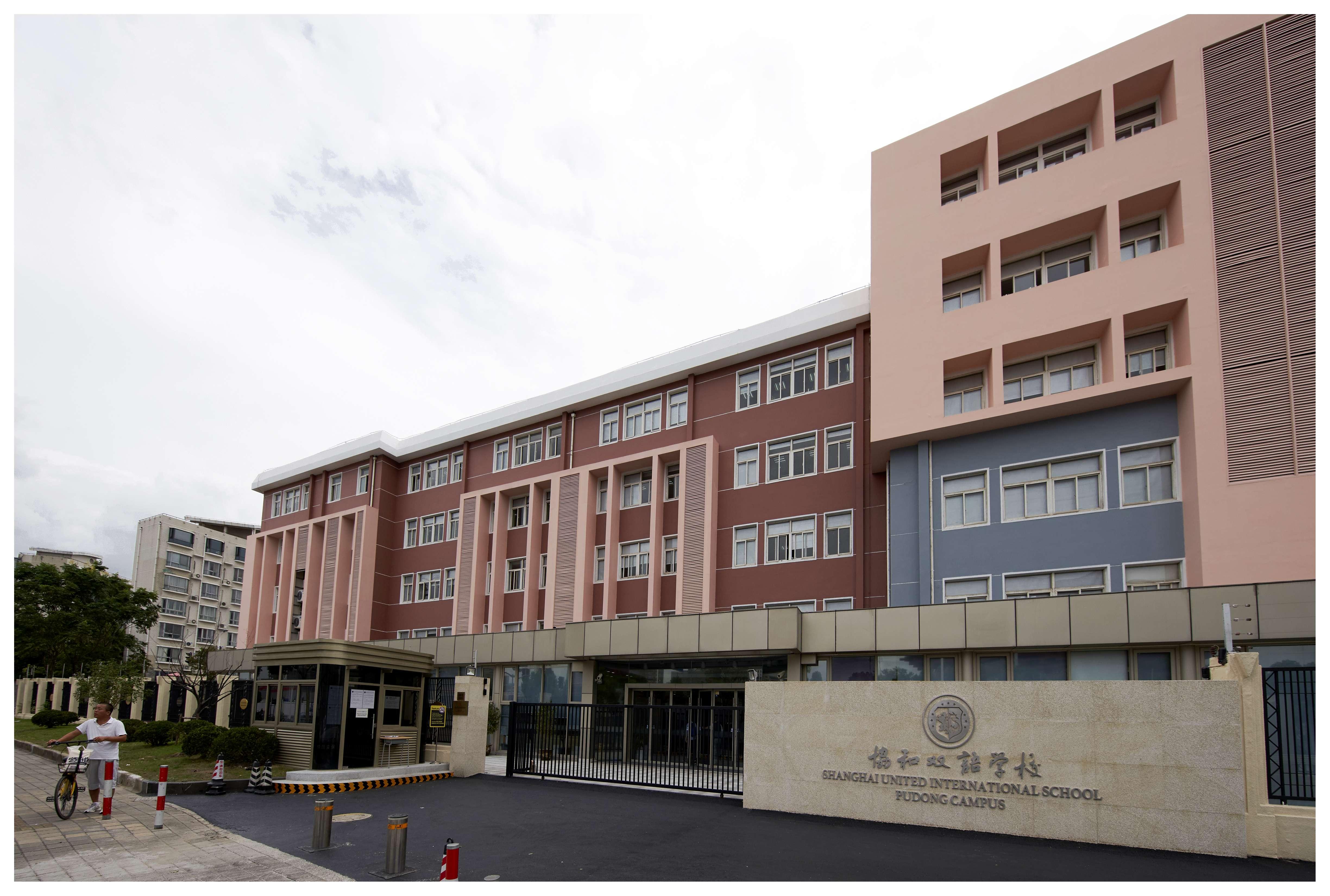 上海浦东校区民办协和双语学校