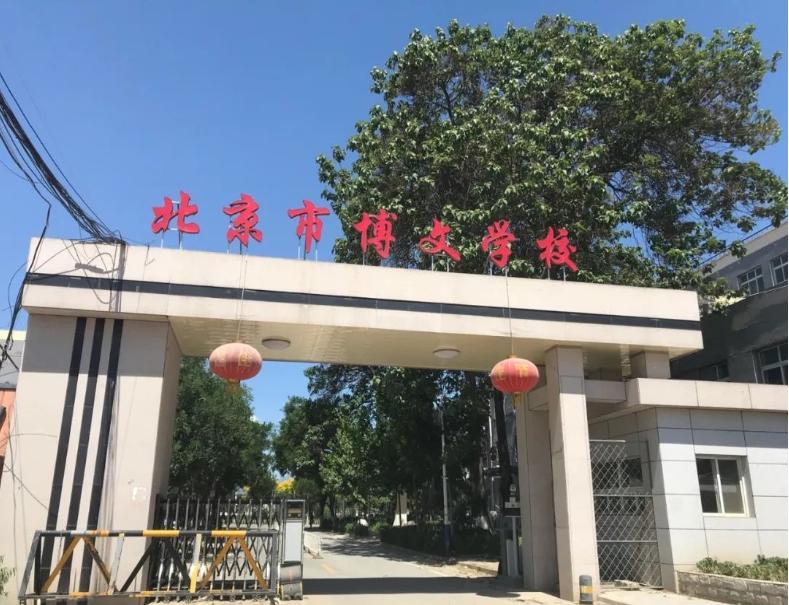 北京市博文学校