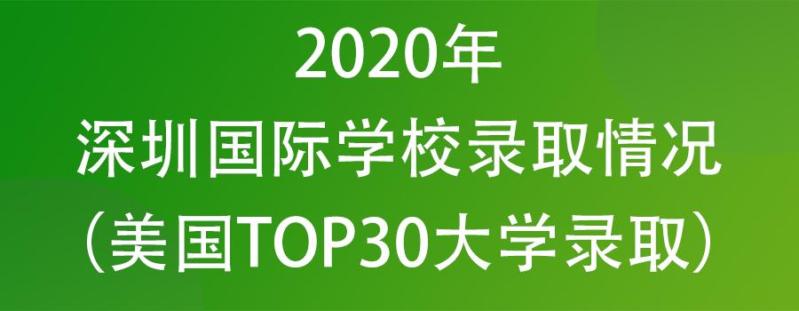 2020年深圳国际学校录取情况(美国TOP30大学录取)