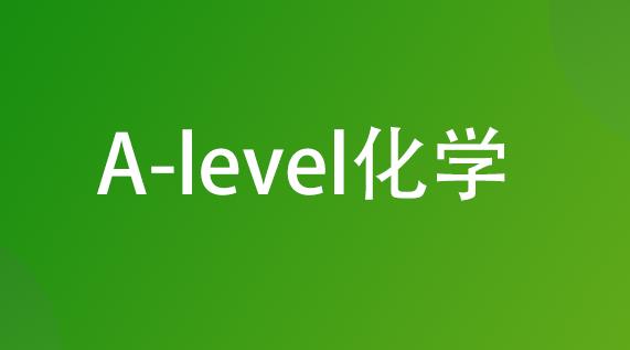 学习A-level化学有什么好处,A-level化学怎么理解?