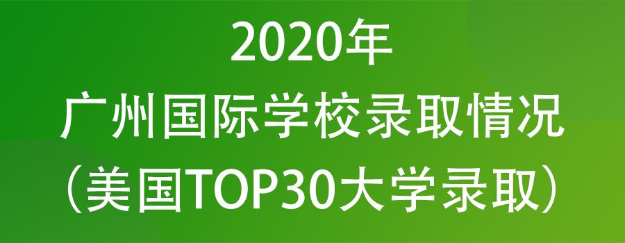 2020年广州国际学校录取情况(美国TOP30大学录取)