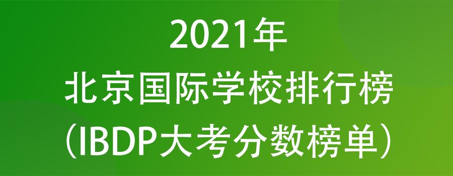 2021年北京国际学校排行榜(IBDP大考分数榜单)