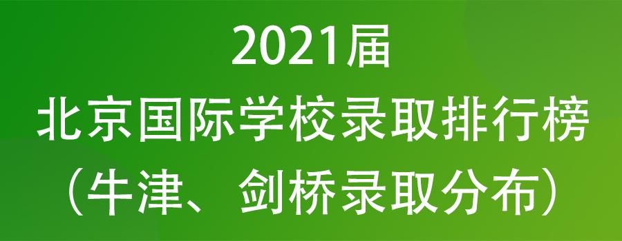 2021届北京国际学校录取排行榜(牛津、剑桥录取分布)