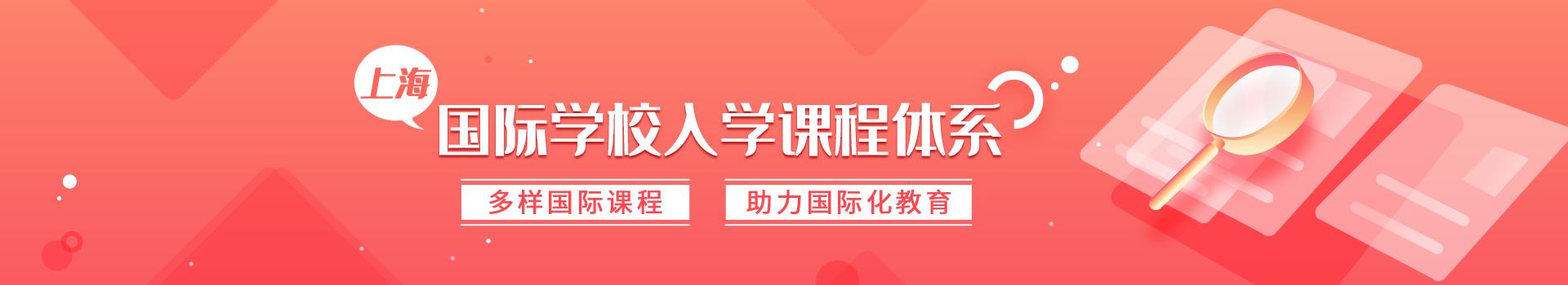 上海国际学校课程体系汇总