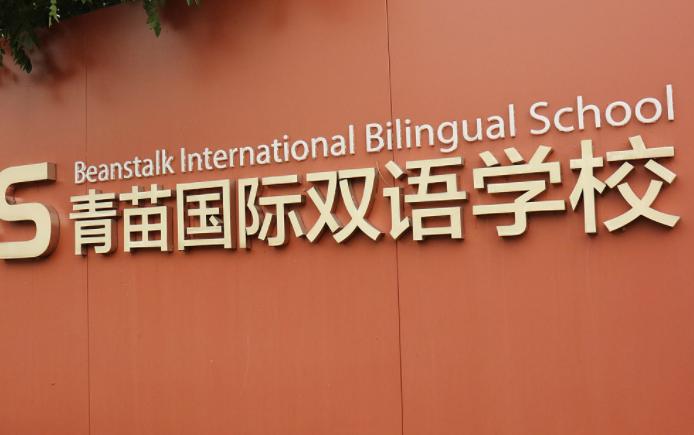 北京有哪些国际学校正在春招,2022年春招不要错过