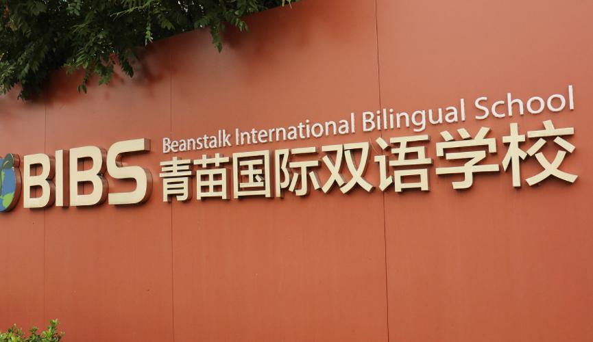 2021-2022年国际学校有什么新变化,北京国际学校介绍