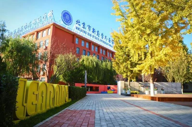 北京新府学外国语学校怎么样,北京新府学外国语学校简介