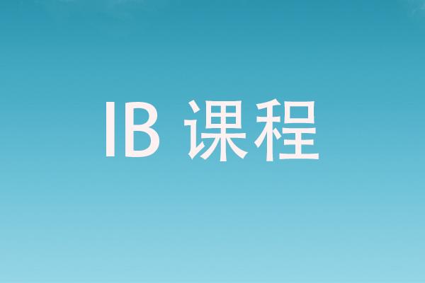 IB高分怎么拿,看看学霸们的学习经验助力轻松学IB