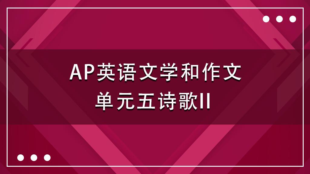 AP英语文学和组成单元五诗歌II(附英文原版资源)