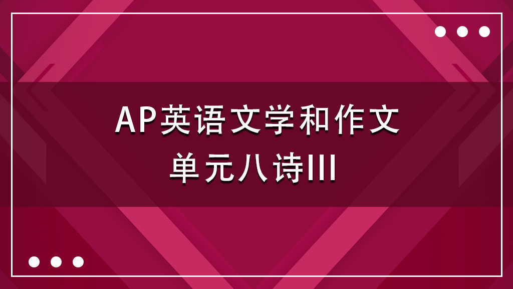 AP英语文学和作文单元八诗III (附英文原版资源)