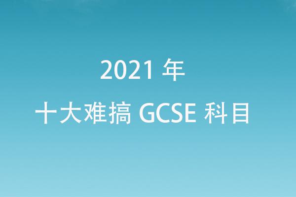 2021难搞的GCSE科目有哪些,难搞GCSE科目具体介绍