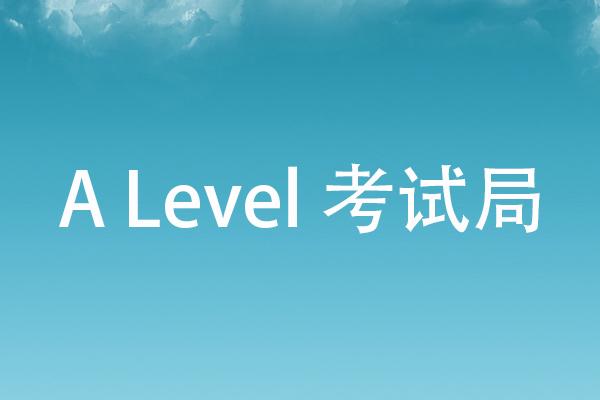 A Level七大考试局有什么不同,A Level考试局介绍