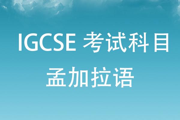 IGCSE考试中及格率高的科目有哪些,及格率多少