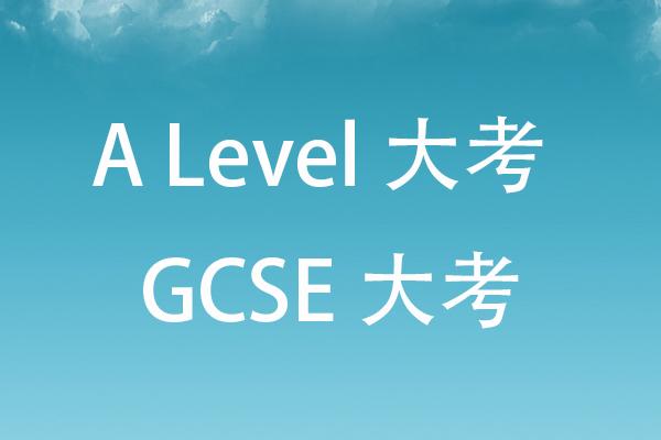 A Level和GCSE大考取消,对预估成绩不满意,考生该怎么办?