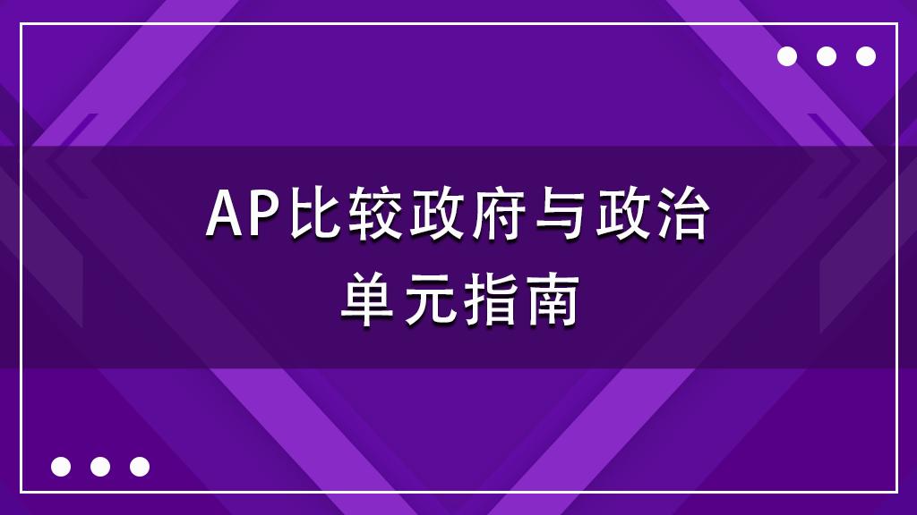 AP比较政府和政治单元指南 (附英文原版资源)