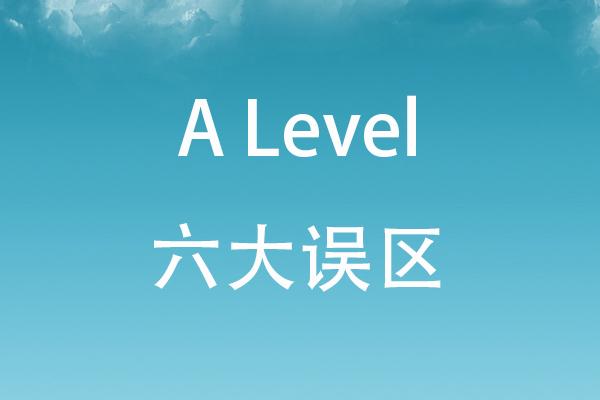 A Level的六大误区,你中招了吗?