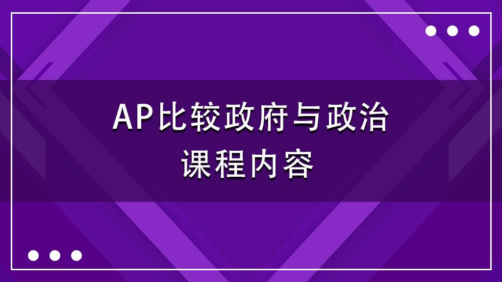 AP比较政府与政治课程内容 (附英文原版资源)