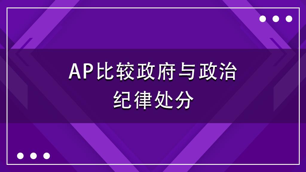 AP比较政府和政治纪律处分(附英文原版资源)