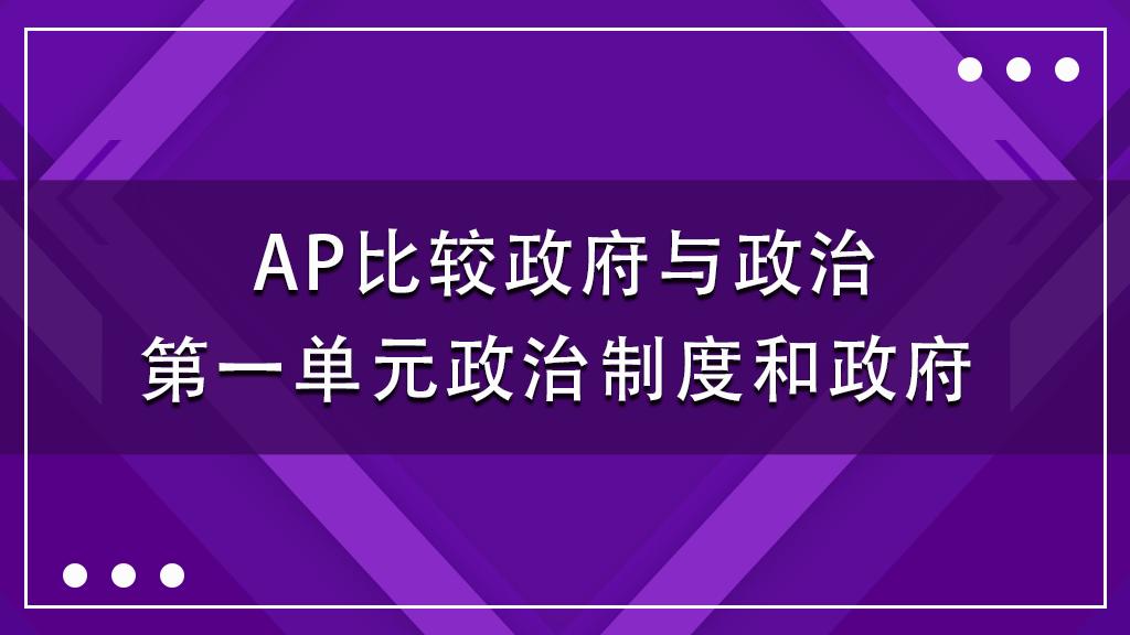 AP 比较政府和政治第一单元政治制度和政府 (附英文原版资源)